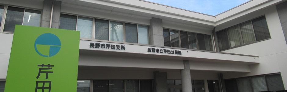 長野県長野市芹田地区住民自治協議会による芹田公民館のホームページです。